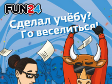 День школьника в Fun 24