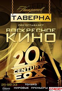 """Кино Таверна в """"Панкратове"""""""