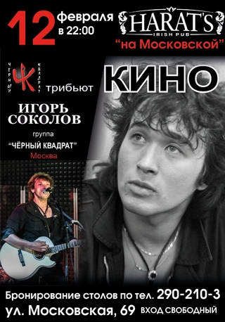 "Трибьют-концерт ""КИНО"""