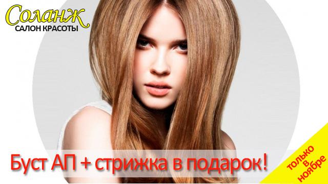 Дополнительный объем для ваших волос