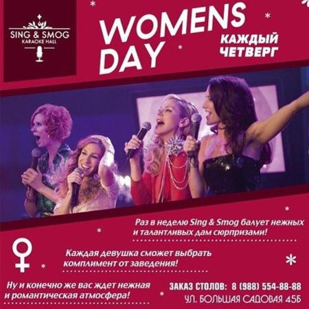 Womens Day - каждый четверг