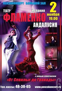 Театр фламенко «Андалусия». «От Севильи до Гранады»