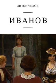 Иванов, XIII Фестиваль театров малых городов