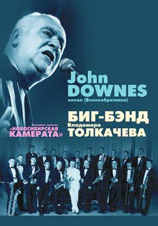 Джон Даунз