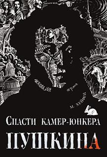 Спасти Камер-Юнкера Пушкина, XIII Фестиваль театров малых городов