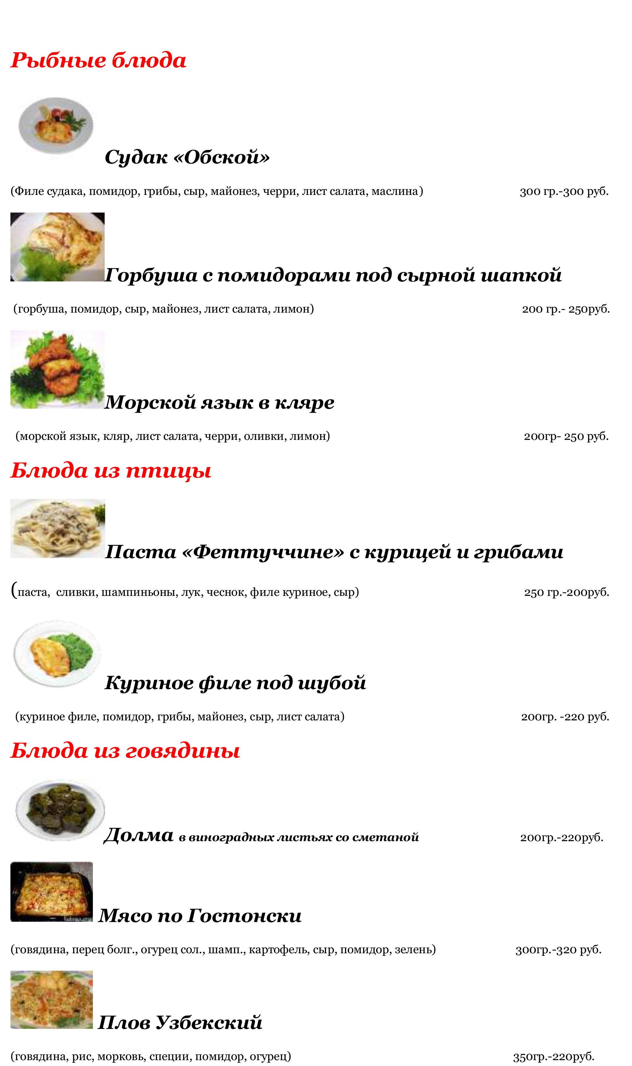 Меню кафе Сибирские луга 8