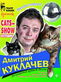 Дмитрий Куклачев - Кэтс Шоу!