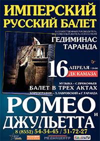 Имперский русский балет. «Ромео и Джульетта»