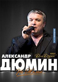 "Александр Дюмин с программой ""Для Друзей"""