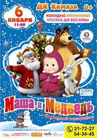 «Новогодние приключения Маши и Медведя. Благополучное возвращение»,  спектакль