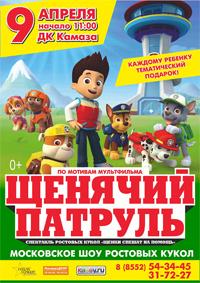 Детский спектакль «Щенки спешат на помощь»