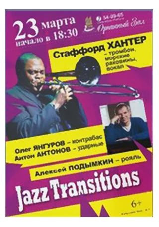 """""""Jazz Transitions». Солист - Стаффорд Хантер"""