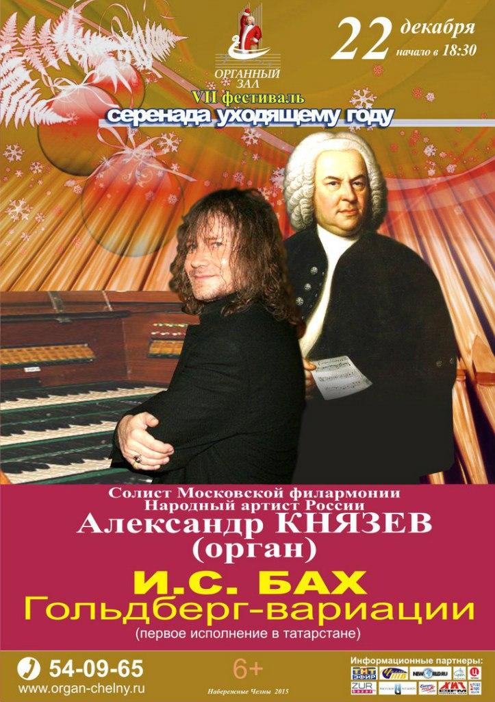 Александр Князев (орган)