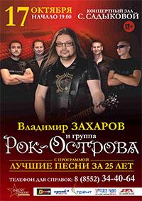 Рок Острова и Владимир Захаров