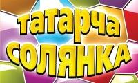 Татарча солянка (г. Казань)