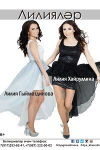 Концерт «Лилияләр» Лилии Гиматдиновой и Лилии Хайруллиной. 29 ноября.