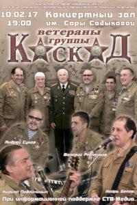 Концерт, посвященный 28-й годовщине вывода Советских войск из Афганистана с участием ветеранов группы «Каскад»