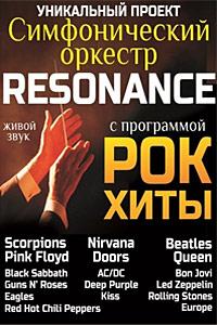 Группа Resonance с концертом «Рок Хиты». 10 ноября