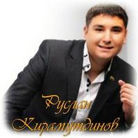 Концерт Руслана Кирамутдинова