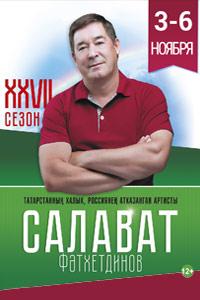 Салават Фатхетдинов. 3-6 ноября