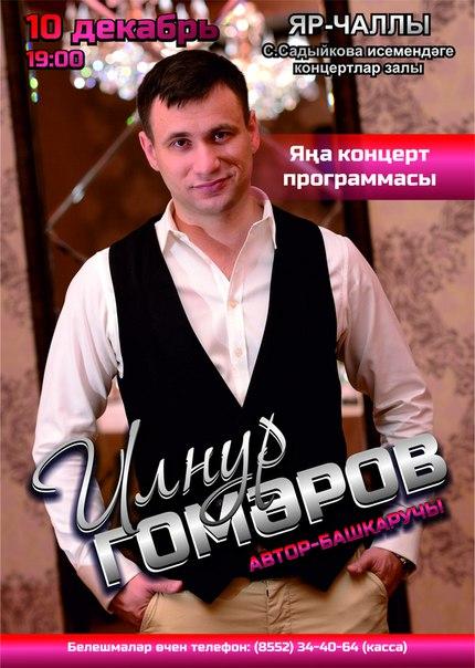 Концерт Ильнура Гумерова (г. Наб.Челны)
