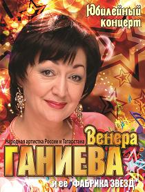 Концерт Венеры Ганиевой