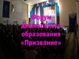 """Форум дошкольного образования """"Призвание"""""""