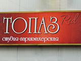 Топаз Ред, студия-парикмахерская
