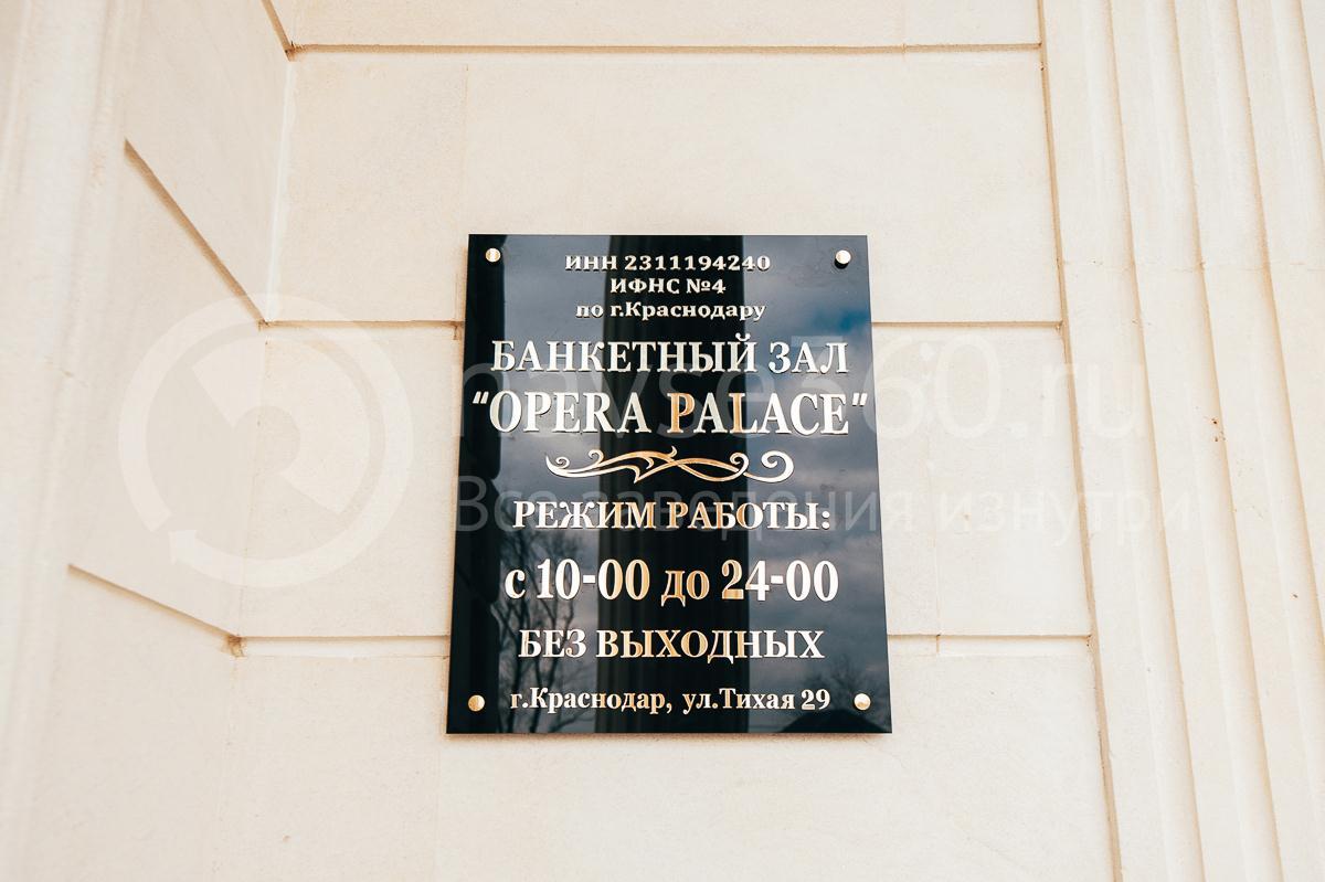 Ресторан, Банкетный зал, Опера палас, Краснодар, часы работы