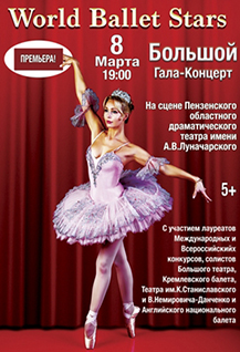 World Ballet Stars