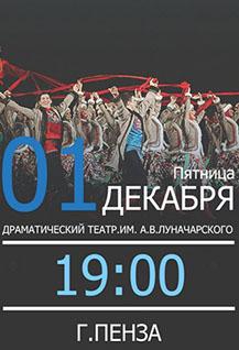 Московский государственный академический театр танца «Гжель»