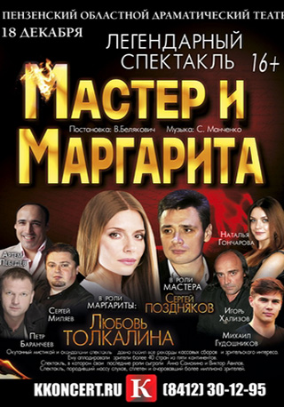 Любовь Толкалина в спектакле «Мастер и Маргарита»