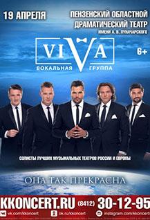 Шоу группы ViVA «Живу для тебя»