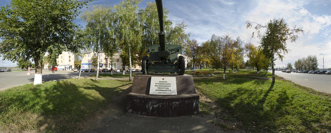 Памятник воинам артдивизиона им. Комсомола Удмуртии