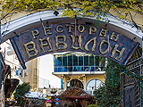 Центр созидания и гармонии Вавилон, ресторано-гостиничный комплекс