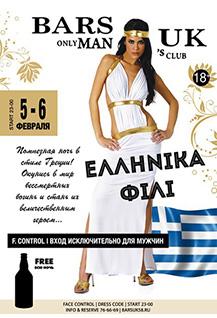 Ночь в греческом стиле