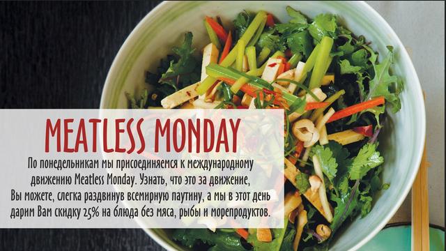 Meatless Monday! в джаз кафе Старый Рояль