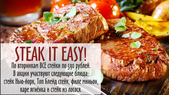 Steak it easy!
