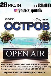 Остров. Open Air