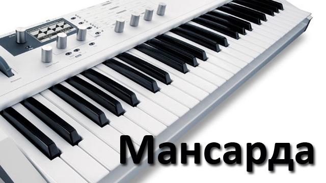 Синтезатор - источник вдохновения!