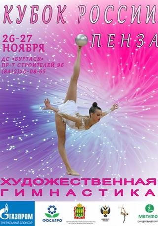 Кубок России по художественной гимнастике