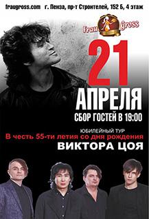 """Группа """"ВИКТОР"""" в Пензе"""