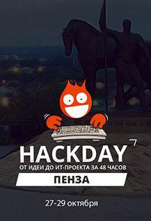HackDay в Пензе