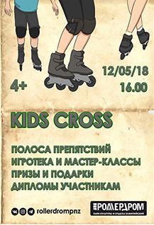 «Kids-Сross»