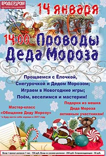 Проводы Деда Мороза