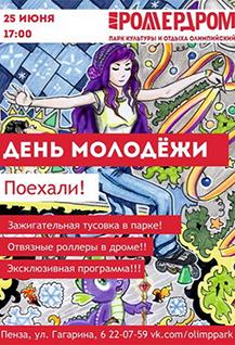 День Молодежи в «Олимпийском»