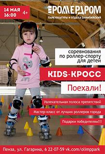 Kids Kross