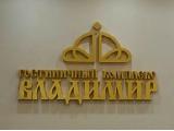 Владимир, гостиничный комплекс