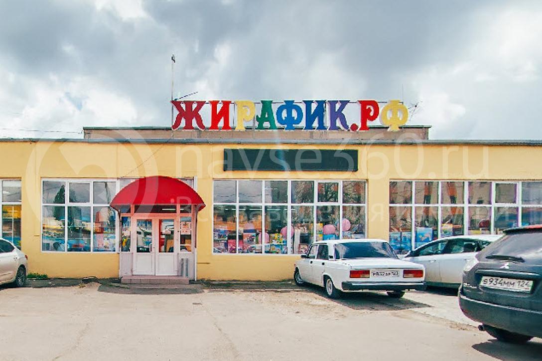 Жирафик магазин детских товаров краснодар фасад