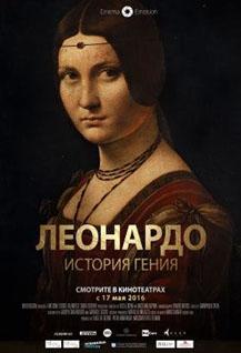 Леонардо. История гения